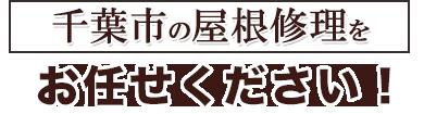 千葉市の屋根修理をお任せください!