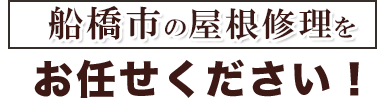 船橋市の屋根修理をお任せください!