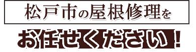 松戸市の屋根修理をお任せください!