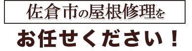 佐倉市の屋根修理をお任せください!