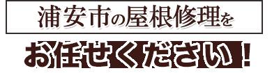 浦安市の屋根修理をお任せください!