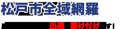 松戸市全域網羅