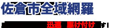 佐倉市全域網羅