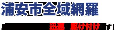 浦安市全域網羅