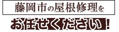 藤岡市の屋根修理をお任せください!