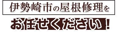 伊勢崎市の屋根修理をお任せください!