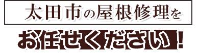 太田市の屋根修理をお任せください!