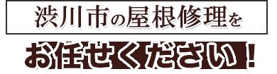 渋川市の屋根修理をお任せください!