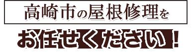 高崎市の屋根修理をお任せください!