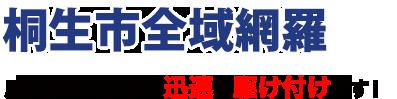 桐生市全域網羅