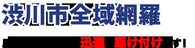 渋川市全域網羅