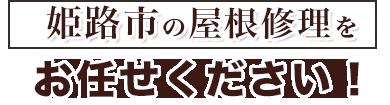 姫路市の屋根修理をお任せください!