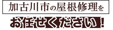 加古川市の屋根修理をお任せください!