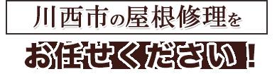 川西市の屋根修理をお任せください!