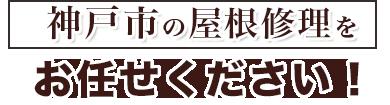 神戸市の屋根修理をお任せください!