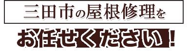三田市の屋根修理をお任せください!
