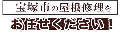 宝塚市の屋根修理をお任せください!