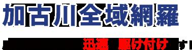 加古川全域網羅
