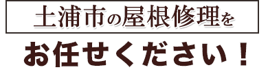 土浦市の屋根修理をお任せください!