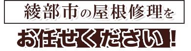 綾部市の屋根修理をお任せください!