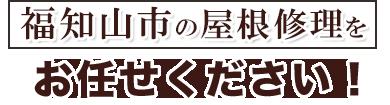 福知山市の屋根修理をお任せください!