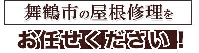 舞鶴市の屋根修理をお任せください!