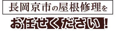 長岡京市の屋根修理をお任せください!