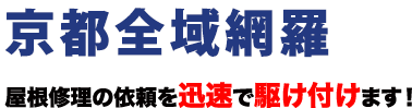 京都全域網羅