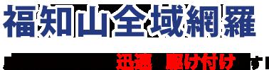 福知山市全域網羅