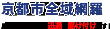 京都市全域網羅