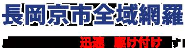 長岡京市全域網羅