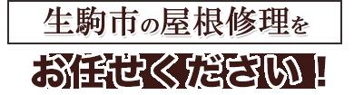 生駒市の屋根修理をお任せください!
