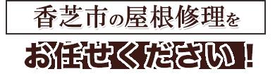 香芝市の屋根修理をお任せください!