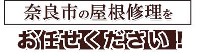 奈良市の屋根修理をお任せください!