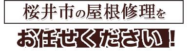 桜井市の屋根修理をお任せください!