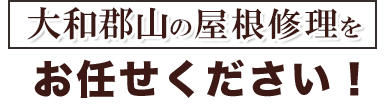 大和郡山市の屋根修理をお任せください!