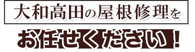 大和高田市の屋根修理をお任せください!