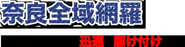 奈良全域網羅