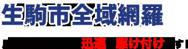 生駒市全域網羅