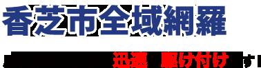 香芝市全域網羅
