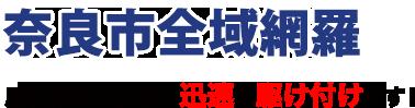 奈良市全域網羅