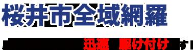 桜井市全域網羅