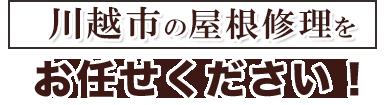 川越市の屋根修理をお任せください!