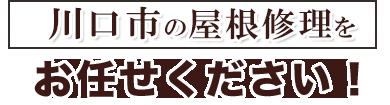 川口市の屋根修理をお任せください!