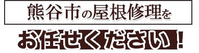 熊谷市の屋根修理をお任せください!