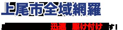 上尾市全域網羅