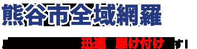 熊谷市全域網羅