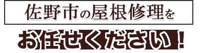 佐野市の屋根修理をお任せください!