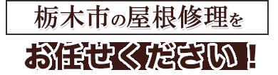 栃木市の屋根修理をお任せください!
