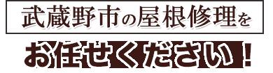 武蔵野市の屋根修理をお任せください!